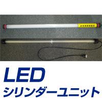 LEDシリンダーライト(スリム)