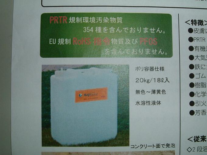 高機能 除染酸洗浄剤 RayCleanerレイクリーナー
